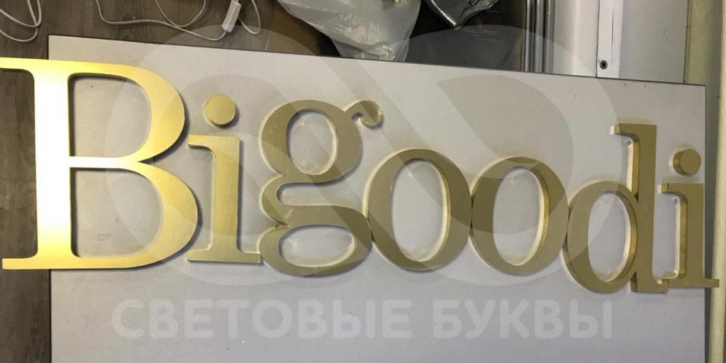 металлические буквы